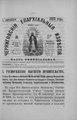 Черниговские епархиальные известия. 1892. №17.pdf