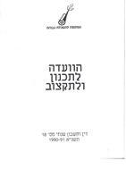 דוח ותת -18.pdf