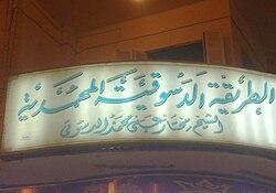 المقر الرئيسي للطريقة الدسوقية المحمدية بالميدان الإبراهيمي بمدينة دسوق.