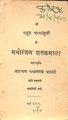 मनोरंजक शतकमाला.pdf