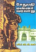 சேதுபதி மன்னர் வரலாறு.pdf