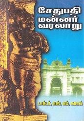 சேதுபதி மன்னர் வரலாறு