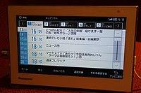 プライベート・ビエラ T5シリーズ 番組表 (19019488518).jpg