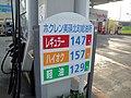 ホクレン美瑛北町給油所 (6018863630).jpg
