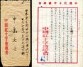 中國紅十字會總會覆中島女士函及信封.png