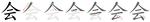 http://upload.wikimedia.org/wikipedia/commons/thumb/b/bb/%E4%BC%9A-bw.png/150px-%E4%BC%9A-bw.png