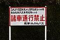 南海りんかんバス私有専用道-03.jpg