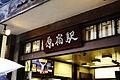 原宿駅 (3490191123).jpg