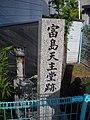 富島天主堂跡の碑 - panoramio.jpg