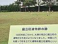 掘立柱建物群の跡.jpg