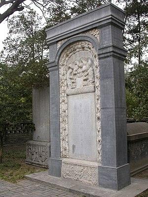 Matteo Ricci's gravestone in Beijing