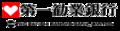 日本第一劝业银行.png