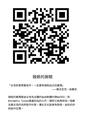 薇姬的房間 QRcode A4(黑白).pdf