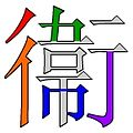 衛 倉頡異體字編碼.jpg