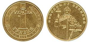 Коллекционные монеты украины 1 гривна ценность российских монет таблица