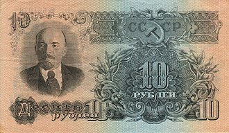 Monetary reform in the Soviet Union, 1961 - 10 roubles, 1947