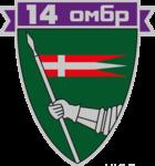 14 ОМБр.png