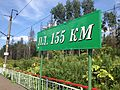 155 km BMO railway platform (sign).JPG