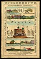 1856. Card from set of geographical cards of the Russian Empire 013.jpg