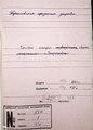 1882-1885 годы. Список евреев мещан города Переяслава.pdf