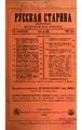 1886, Russkaya starina, Vol 50,51. №5-8.pdf