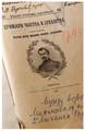 1901 izdanje Primjera čojstva i junaštva M Miljanova.png