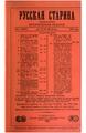 1903, Russkaya starina, Vol 114. №4-6.pdf