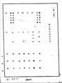1932-02 國民府 編成表.pdf