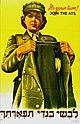 1940 POSTER ADVOCATING ENLISTMENT IN THE ARMY. כרזה משנות ה-40 המפארת את לובשות המדים הצבאיים.D247-031.jpg