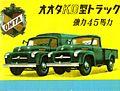 1955 Ohta KD Trucks (Japan).jpg