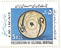 "1985 ""Preservation of Cultural Heritage"" stamp of Iran (1).jpg"