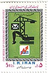 """1985 """"The Week of Government and People"""" stamp of Iran (1).jpg"""