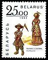 1993. Stamp of Belarus 0031.jpg