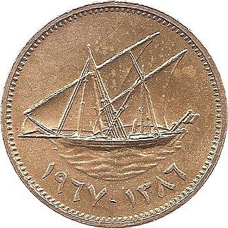 Kuwaiti dinar - Image: 1 Kuwaitian fils in 1967 Obverse