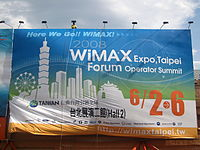 2008 WiMAX Expo Taipei Official AD at Taipei Show Hall 2.jpg