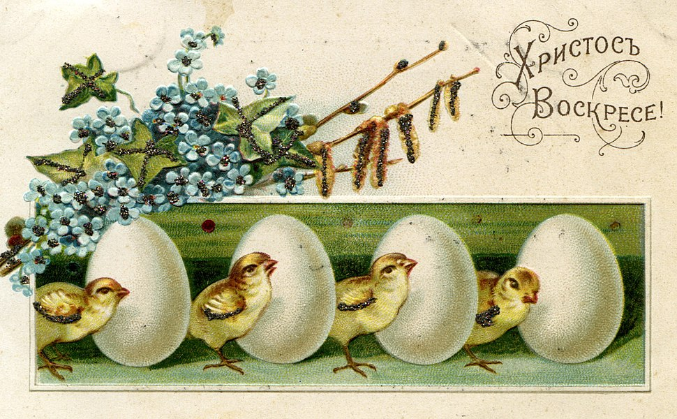 24. Old Russian Easter Postcard