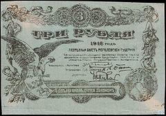 3 рубля Могилевской губернии 1918.jpg