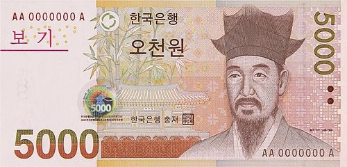 Yi I on the currently circulating 5,000 won note 5000 won serieV obverse.jpeg
