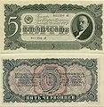 5 chervonet note issued in 1923.jpg