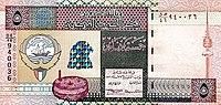 5 dinar koweïtien en 1994 obverse.jpg