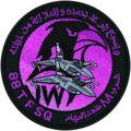 88th Tactical Fighter Squadron logo of the Egyptian Air Force.png