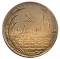 A.P.Apinis.Medal.png
