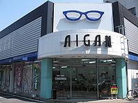 AIGAN Shakujii.jpg