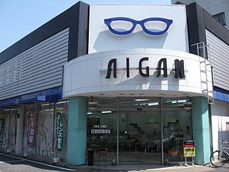 Aigan - Aigan store in Nerima, Tokyo