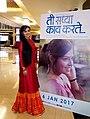 Aarya Ambekar January 2017.jpg