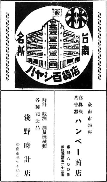 File:Advertisement of Hayashi Hyakaten 1942.jpg