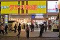 Akihabara (38525160246).jpg