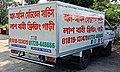 Al Amin Ambulance.jpg