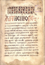 Alexandria Codex page 7.PNG