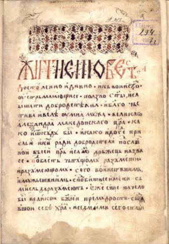 Alexandria Codex page 7.PNG